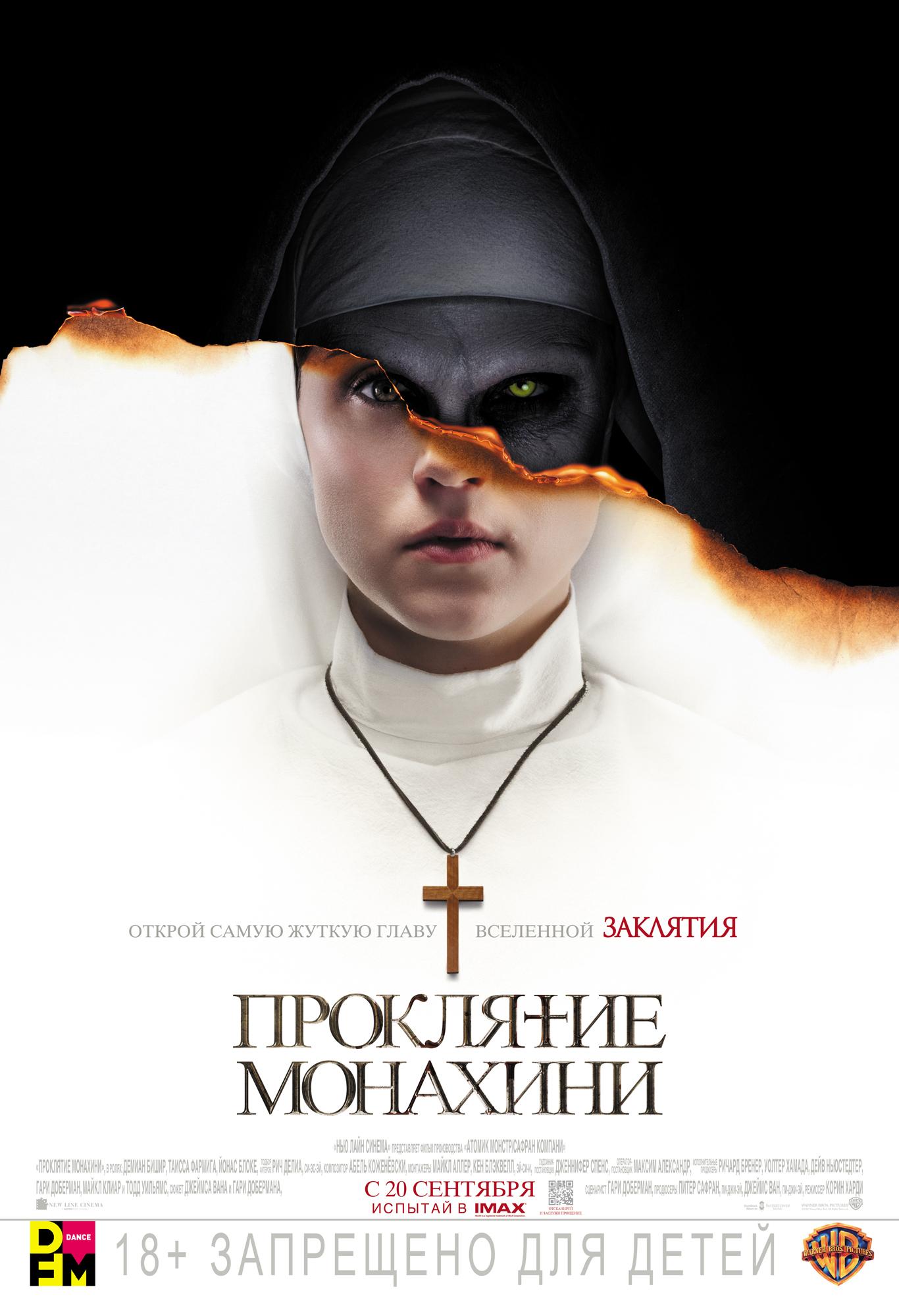 проклятие монахини википедия