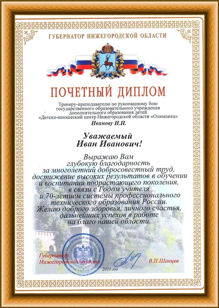 Файл Почётный диплом Губернатора Нижегородской области png Википедия Файл Почётный диплом Губернатора Нижегородской области png