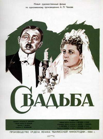 Файл свадьба 1 фильм плакат
