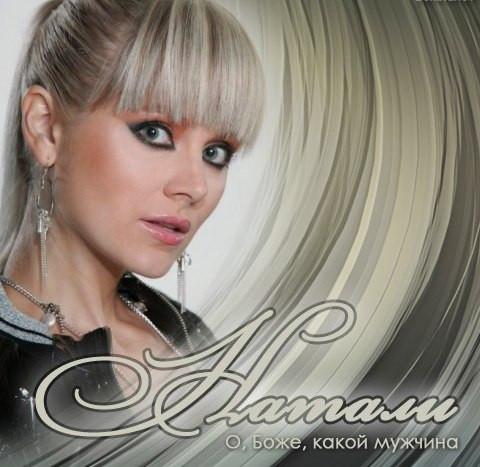 Натали (певица) — Википедия