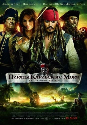 Пираты Карибского моря 4 (промо) /  смотреть онлайн