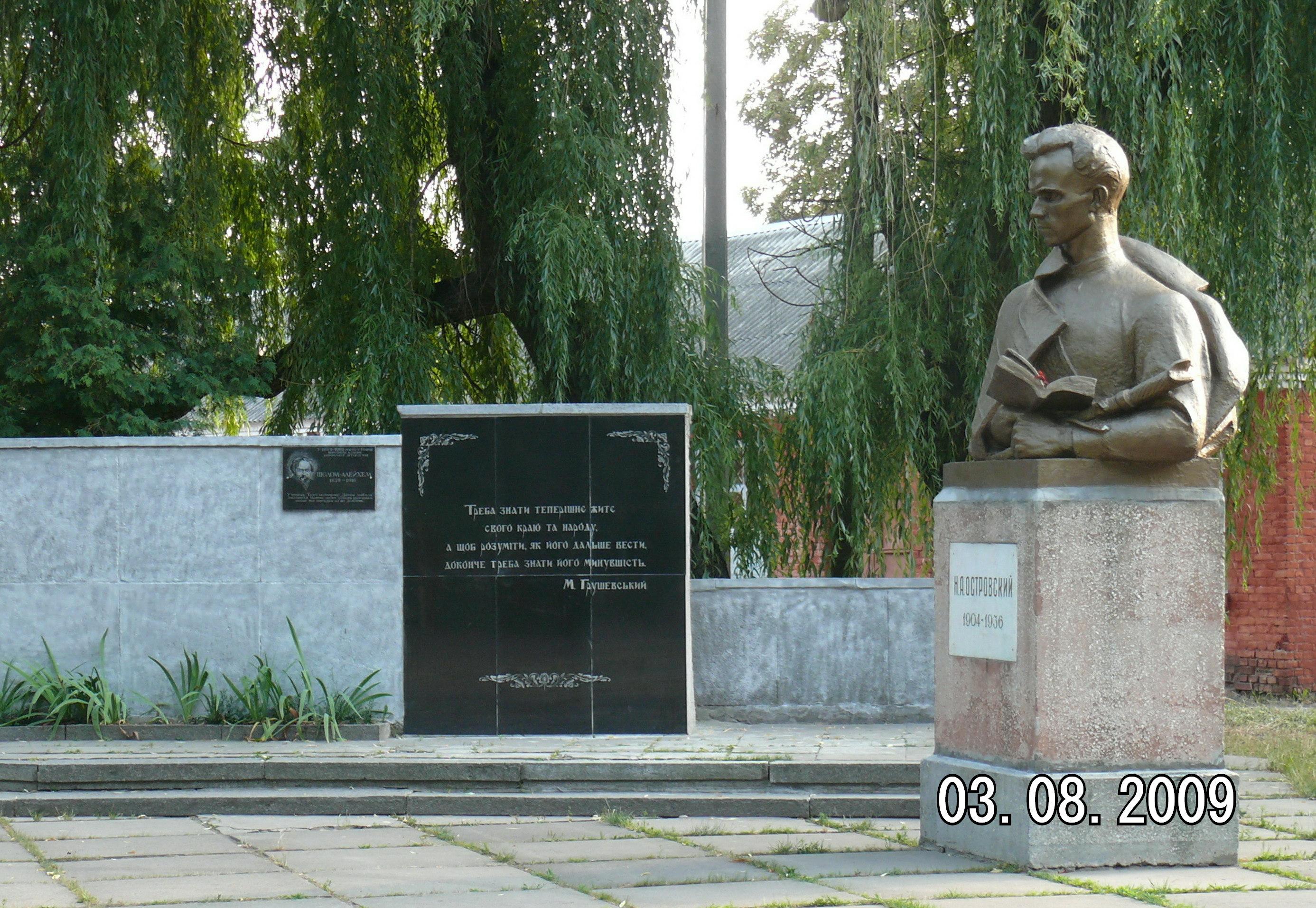 Памятник Николаю Островскому (Боярка), (1971, разрушен в 2014 г.)
