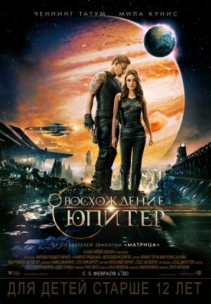 Постер фильма «Восхождение Юпитер».jpg