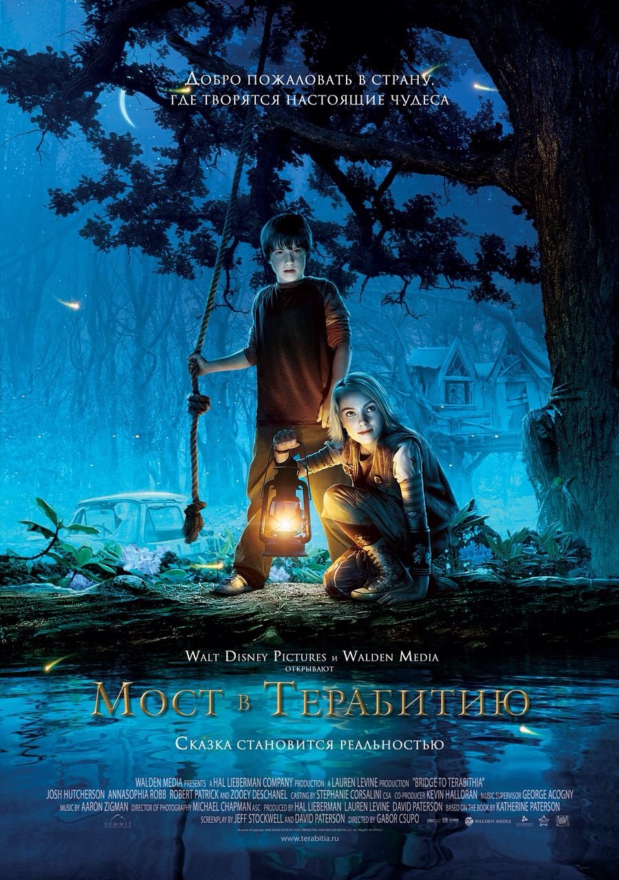 http://upload.wikimedia.org/wikipedia/ru/7/7a/Bridge-to-Terabithia-poster.jpg