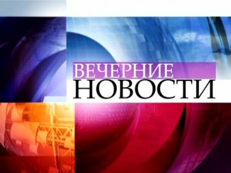1 канал последние новости россии и мира сегодня