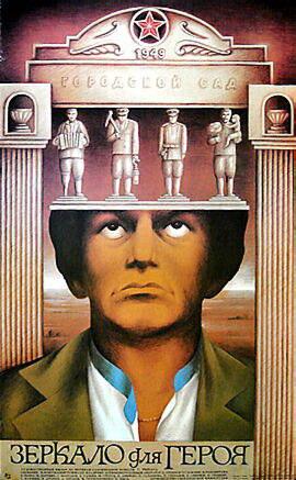 Зеркало для героя — Википедия