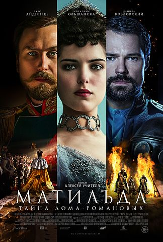 Матильда (фильм, 2017)