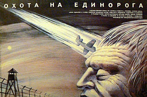 Фильм Охота На Единорога