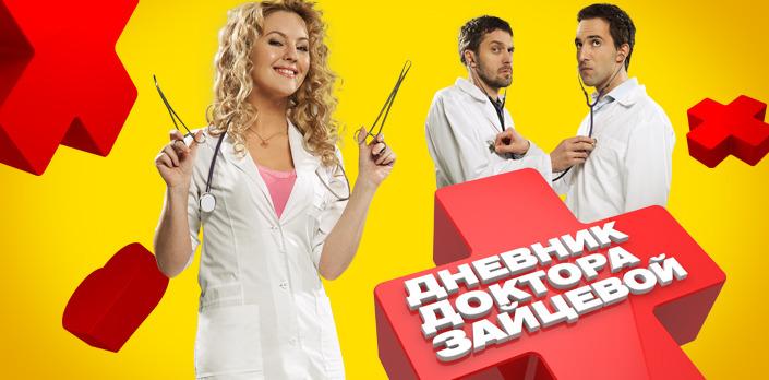 Дневник доктора зайцевой кино театр