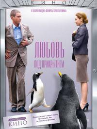 Любовь под прикрытием (фильм, 2010).jpg