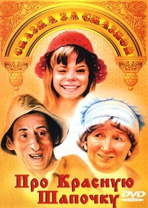 ретро фильм про красная шапочка