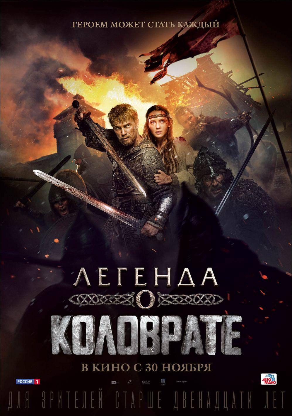 Kolovrat_poster1.jpg