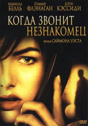 http://upload.wikimedia.org/wikipedia/ru/8/81/When_A_Stranger_Calls_2006-dvd-rus.jpg