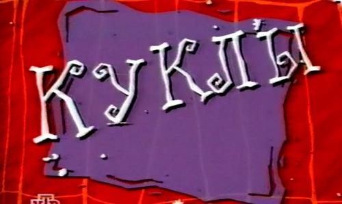 Куклы (НТВ, 27.04.1996) 60 выпуск. Единый кандидат от демократов