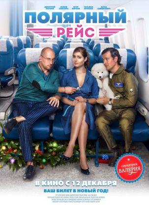 Постер фильма «Полярный рейс».jpg