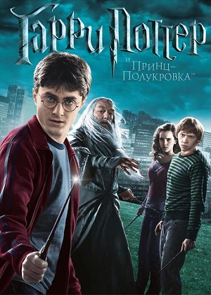Файлharry potter and the halfblood prince � moviejpg