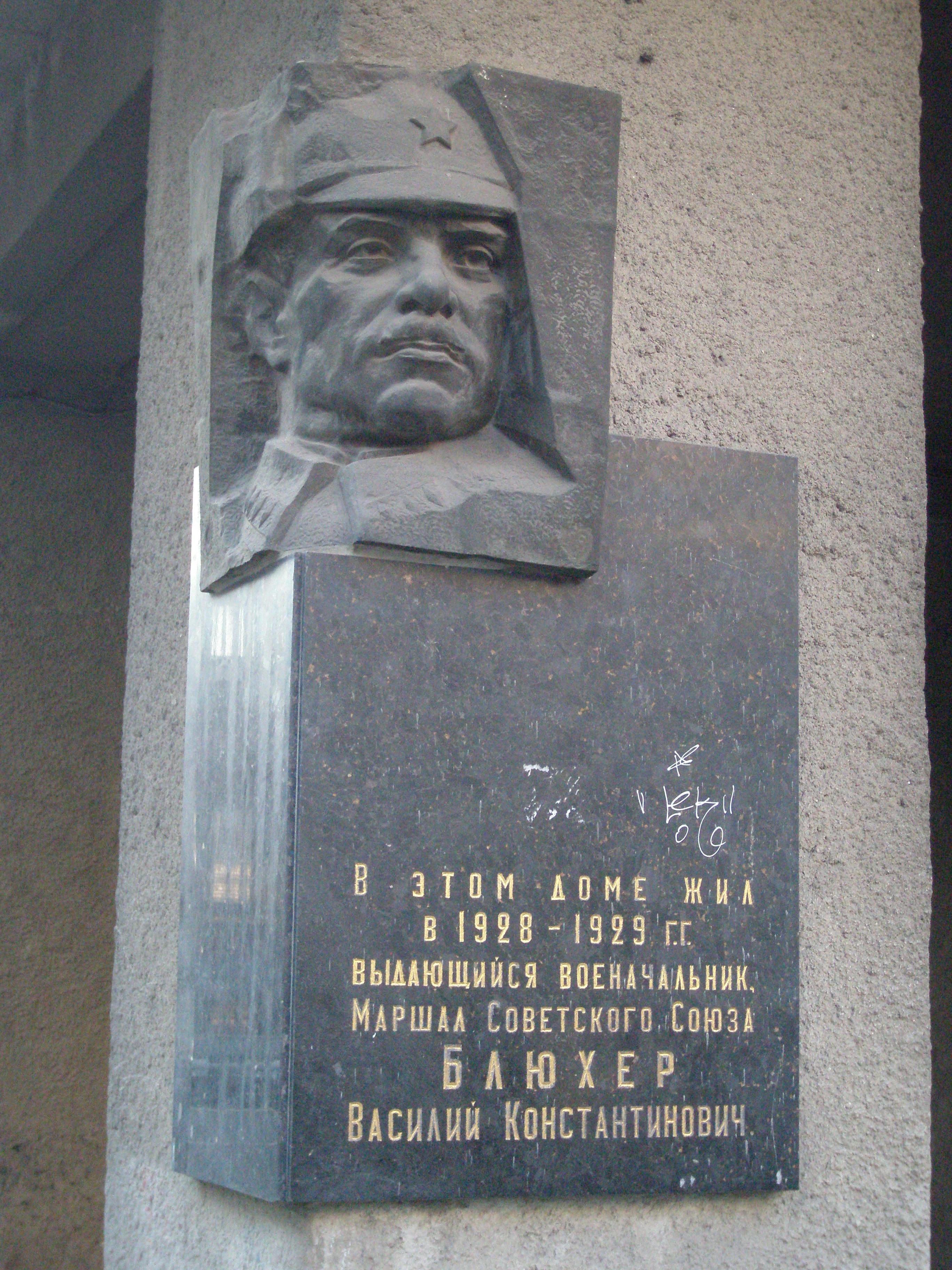 Обложка биография блюхера василия константиновича