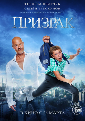 правда фильм 2015