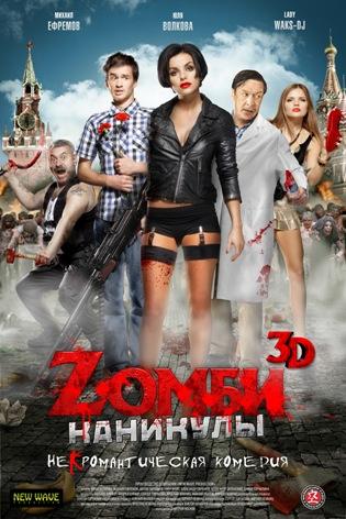 Постер фильма «Zомби каникулы 3D».jpg