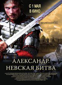 Alexandr nevskaya bitva.jpg