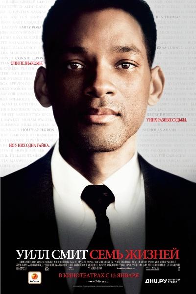 Файл:Постер фильма Семь жизней.jpg
