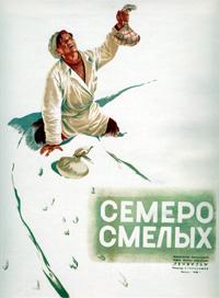 «Семеро Смелых Фильм Смотреть» — 2003