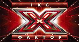 X-Фактор (Украина) — Википедия
