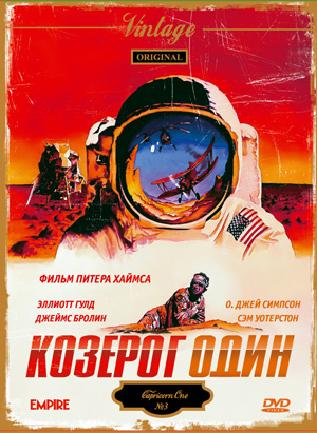 Козерог-1 (1978) Capricorn_One
