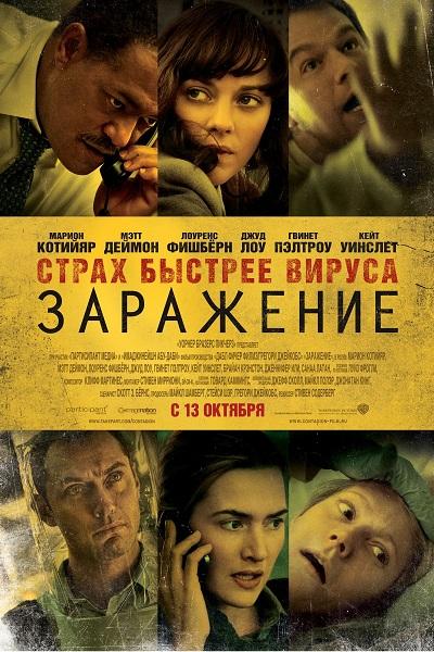 Заражение (фильм, 2011) — Википедия джуд лоу википедия