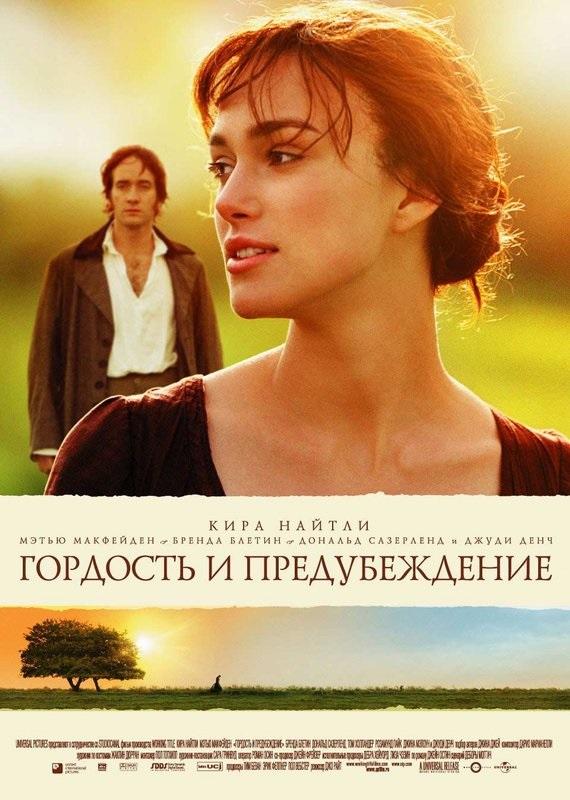 Гордость и предубеждение (фильм, 2005)