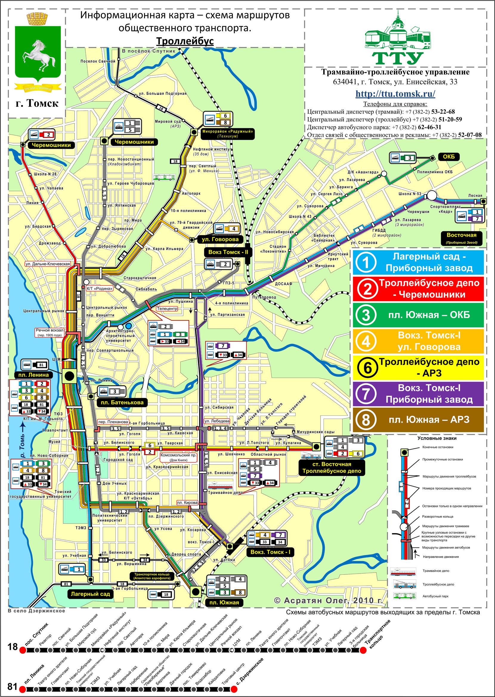 Схема движения 11 маршрут в томске