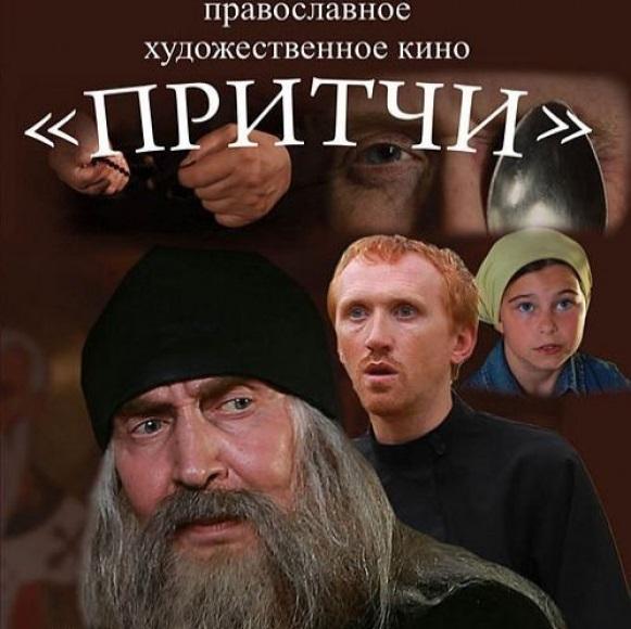Притчи (цикл фильмов) — Википедия