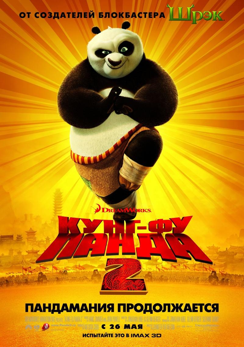 Смотреть мультфильм Кунг-фу Панда 2 онлайн в
