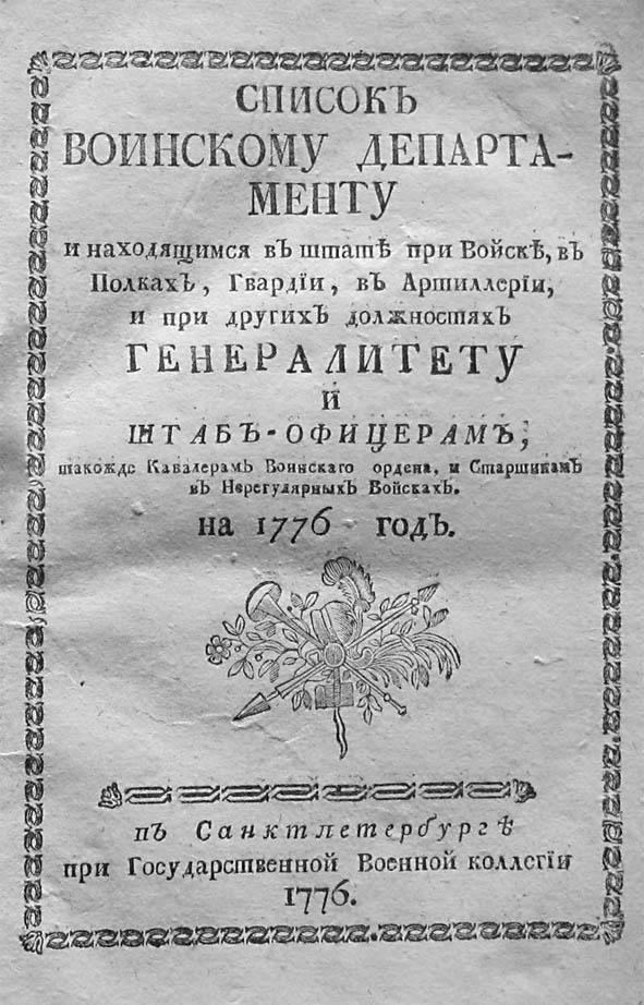 Кавалеры ордена Святого Георгия III класса Ю  Википедия