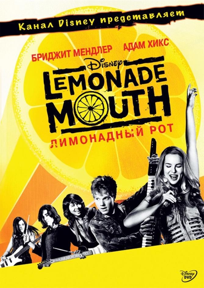 Лимонадный Рот Скачать Через Торрент