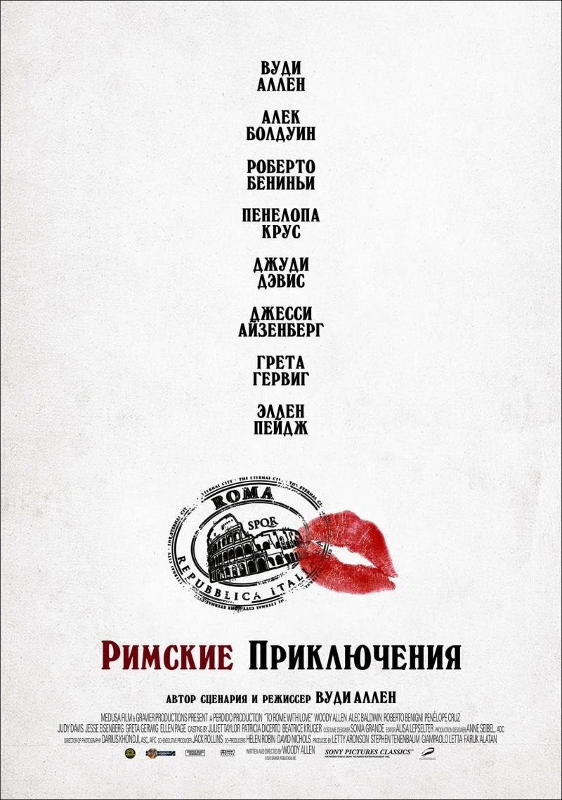 http://upload.wikimedia.org/wikipedia/ru/8/8b/To_rome_with_love.jpg