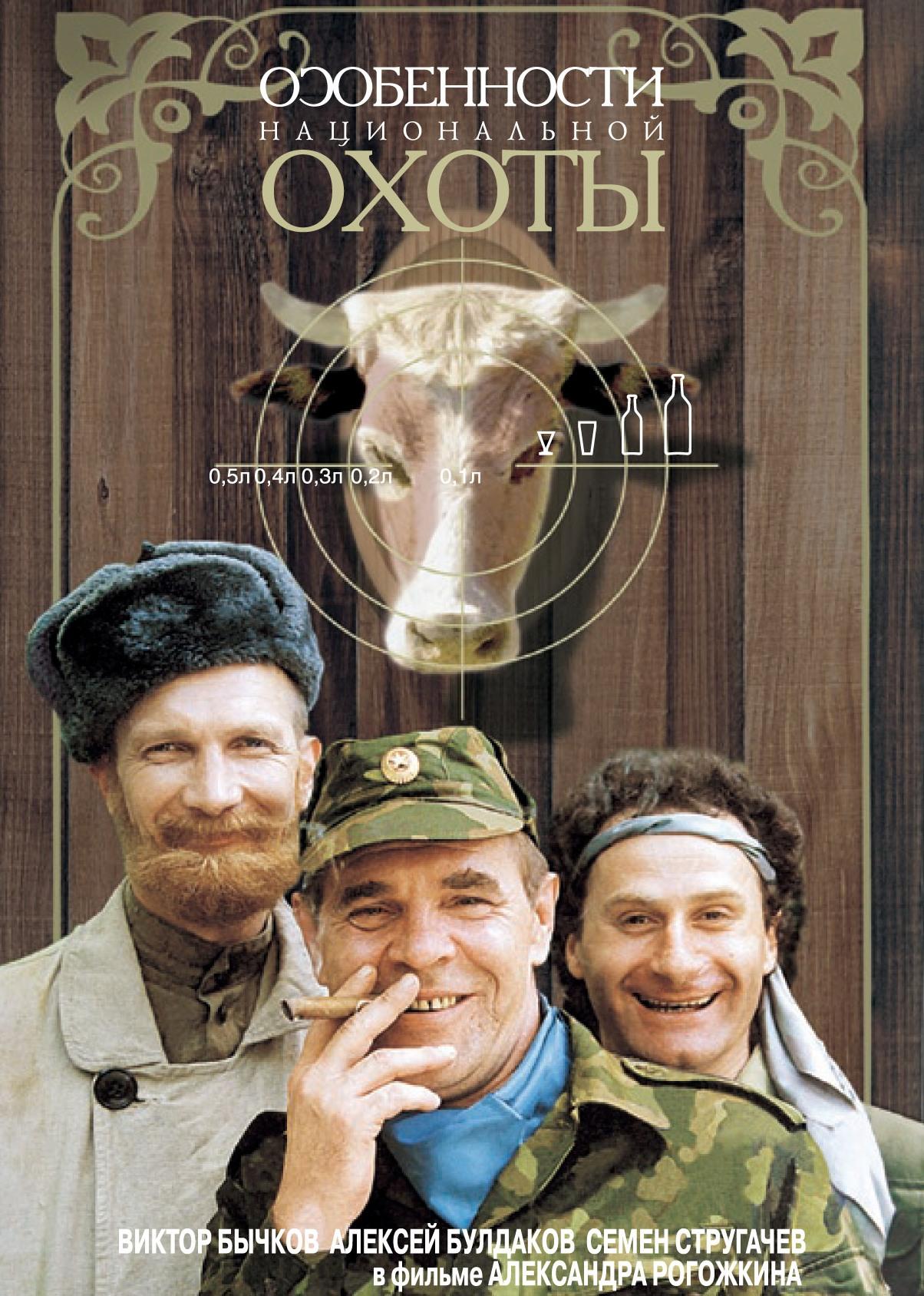 Фильм особенности национальной охоты сцены с медведем