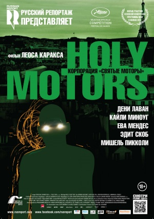 Постер фильма «Holy Motors».jpg