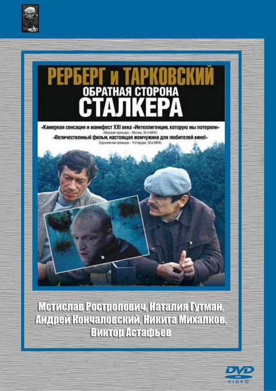 Скачать фильм сталкер тарковского торрент.
