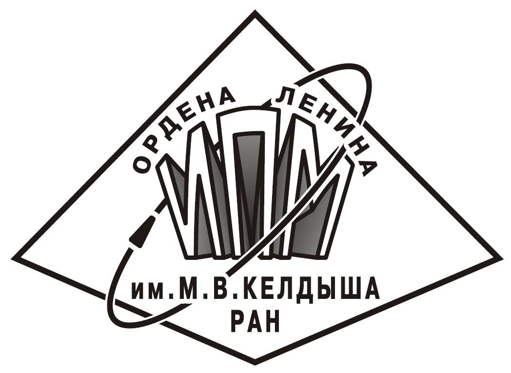 Институт прикладной математики имени М. В. Келдыша РАН — Википедия
