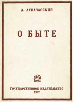 Обложка книги «О быте».