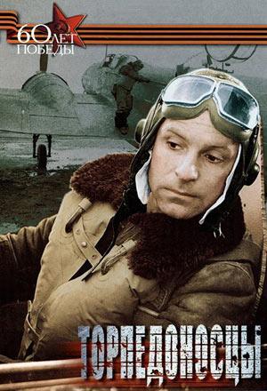 Torpedo_planes_film.JPG
