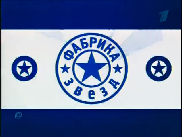 Логотип проекта «Фабрика звёзд»: https://ru.wikipedia.org/wiki/Фабрика_звёзд_(Россия)
