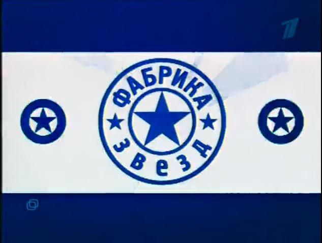 http://upload.wikimedia.org/wikipedia/ru/8/8e/Fabrika_Zvezd_Logotip.jpg