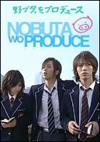 Nobuta_wo_Produce-cover.jpg