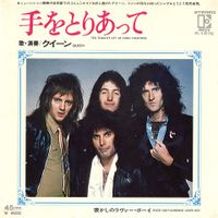 "Обложка сингла Queen «""Teo Torriatte (Let Us Cling Together)""» (1977)"