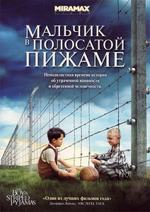 http://upload.wikimedia.org/wikipedia/ru/8/8e/The_Boy_in_the_Striped_Pyjamas_%28russian%29.jpg