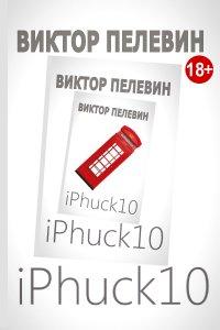 iPhuck 10 Пелевин