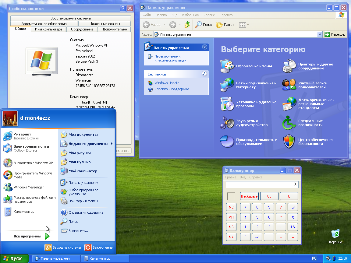Windows Xp Professional Service Pack 3 - фото 8