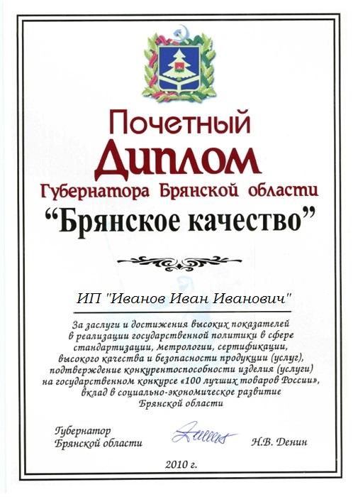 Файл Почётный диплом Брянское качество jpg Википедия Файл Почётный диплом Брянское качество jpg